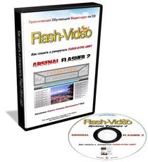 Как сделать flash-сайт за 120 минут тим ворон проверка имени хостинг